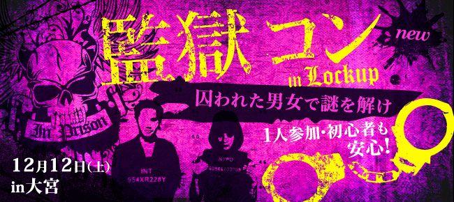 【さいたま市内その他のプチ街コン】街コンダイヤモンド主催 2015年12月12日