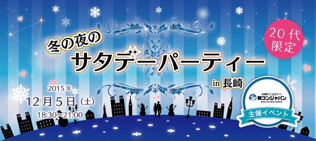 【長崎県その他の恋活パーティー】街コンジャパン主催 2015年12月5日