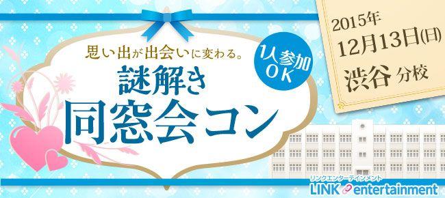 【渋谷のプチ街コン】街コンダイヤモンド主催 2015年12月13日