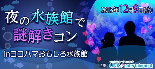 【横浜市内その他のプチ街コン】街コンダイヤモンド主催 2015年12月9日