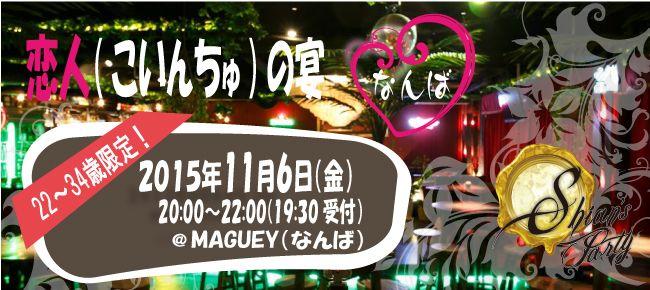 【心斎橋の恋活パーティー】SHIAN'S PARTY主催 2015年11月6日