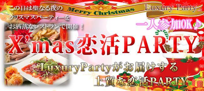 【横浜市内その他の恋活パーティー】Luxury Party主催 2015年12月25日
