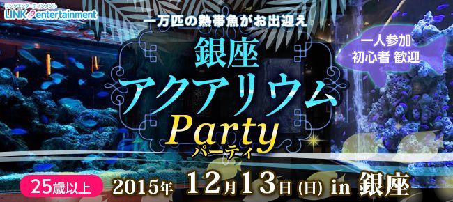 【銀座の恋活パーティー】街コンダイヤモンド主催 2015年12月13日