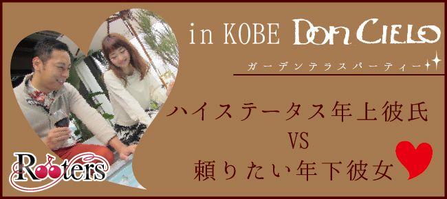 【神戸市内その他の恋活パーティー】株式会社Rooters主催 2015年11月12日