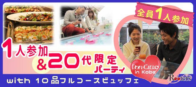 【神戸市内その他の恋活パーティー】Rooters主催 2015年11月15日