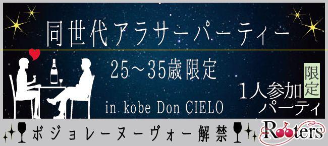 【神戸市内その他の恋活パーティー】株式会社Rooters主催 2015年11月19日