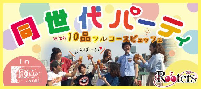 【神戸市内その他の恋活パーティー】株式会社Rooters主催 2015年11月29日
