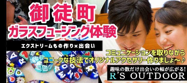 【東京都その他のプチ街コン】R`S kichen主催 2015年11月3日