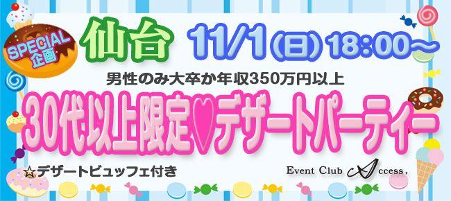 【仙台の恋活パーティー】株式会社アクセス・ネットワーク主催 2015年11月1日
