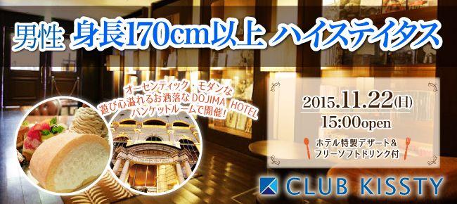 【大阪府その他の恋活パーティー】クラブキスティ―主催 2015年11月22日