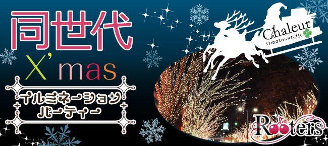 【渋谷の恋活パーティー】Rooters主催 2015年12月5日