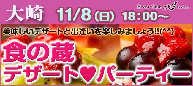 【宮城県その他の恋活パーティー】株式会社アクセス・ネットワーク主催 2015年11月8日