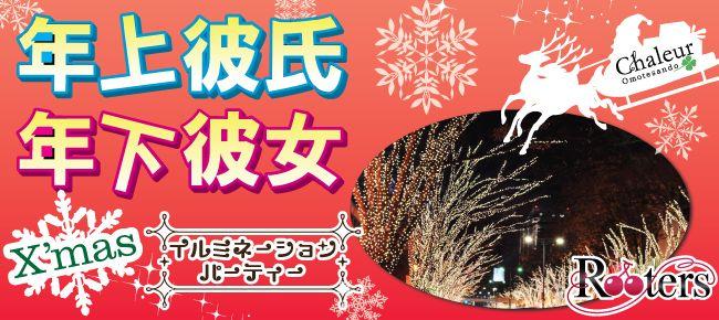 【渋谷の恋活パーティー】Rooters主催 2015年12月6日