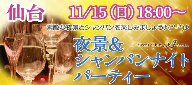【仙台の恋活パーティー】株式会社アクセス・ネットワーク主催 2015年11月15日