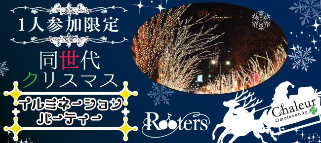 【渋谷の恋活パーティー】株式会社Rooters主催 2015年12月6日
