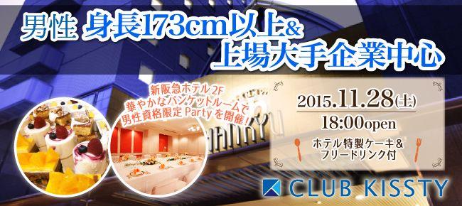 【大阪府その他の恋活パーティー】クラブキスティ―主催 2015年11月28日