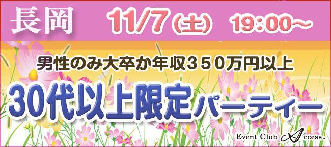 【新潟県その他の恋活パーティー】株式会社アクセス・ネットワーク主催 2015年11月7日