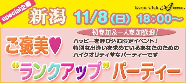 【新潟県その他の恋活パーティー】株式会社アクセス・ネットワーク主催 2015年11月8日