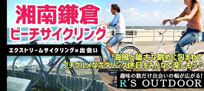 【神奈川県その他のプチ街コン】R`S kichen主催 2015年11月3日