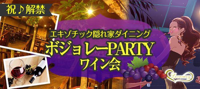 【横浜市内その他の恋活パーティー】ラブジュアリー主催 2015年11月22日