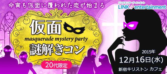 【新宿のプチ街コン】街コンダイヤモンド主催 2015年12月16日