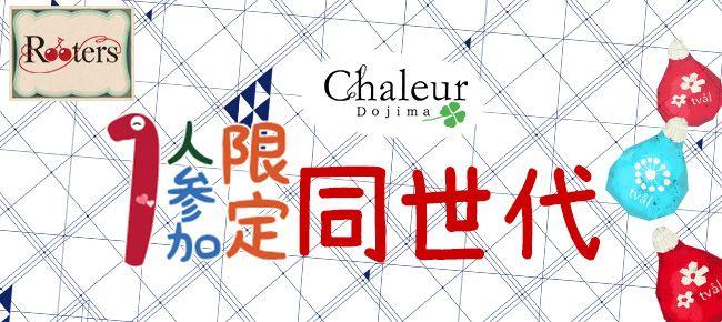 【大阪府その他の恋活パーティー】Rooters主催 2015年12月3日