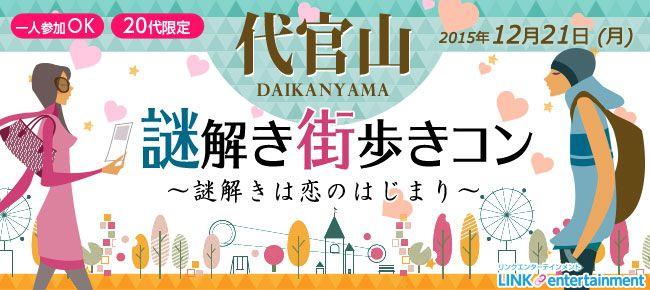【渋谷のプチ街コン】街コンダイヤモンド主催 2015年12月21日