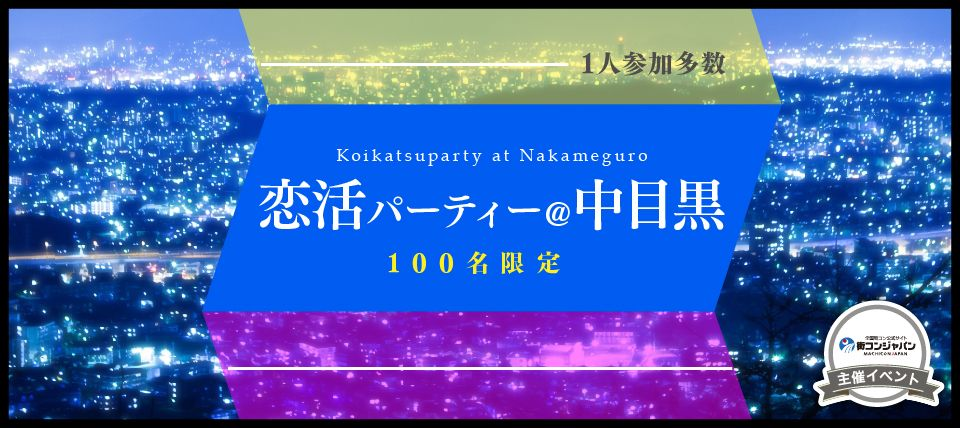 【中目黒の恋活パーティー】街コンジャパン主催 2015年11月8日