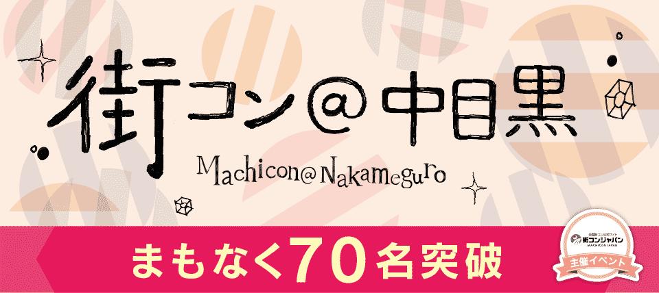【中目黒の街コン】街コンジャパン主催 2015年11月15日