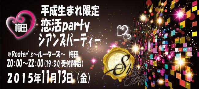 【大阪府その他の恋活パーティー】SHIAN'S PARTY主催 2015年11月13日