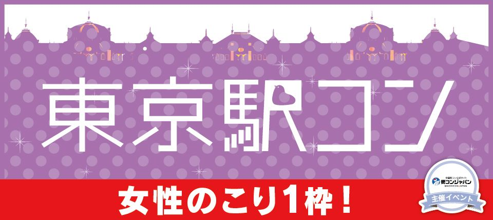 【八重洲の街コン】街コンジャパン主催 2015年11月22日