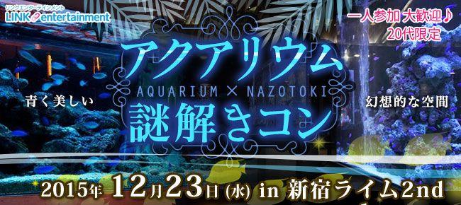 【新宿のプチ街コン】街コンダイヤモンド主催 2015年12月23日