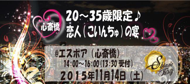 【心斎橋の恋活パーティー】SHIAN'S PARTY主催 2015年11月14日