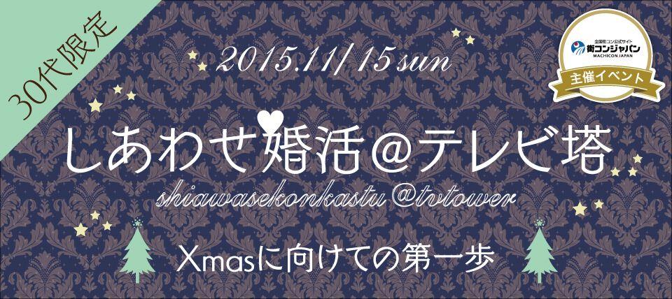 【札幌市内その他の婚活パーティー・お見合いパーティー】街コンジャパン主催 2015年11月15日
