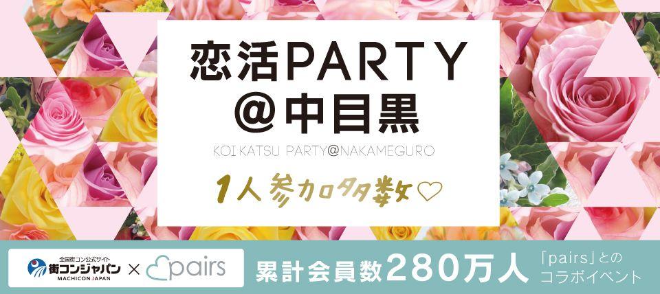 【中目黒の恋活パーティー】街コンジャパン主催 2015年11月1日