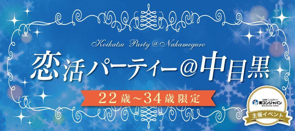 【恵比寿の恋活パーティー】街コンジャパン主催 2015年11月20日