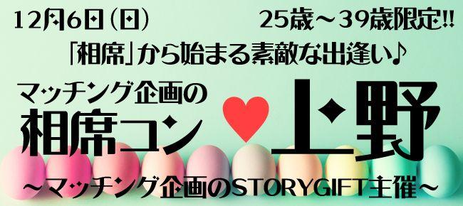【上野のプチ街コン】StoryGift主催 2015年12月6日