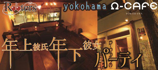【横浜市内その他の恋活パーティー】株式会社Rooters主催 2015年12月4日