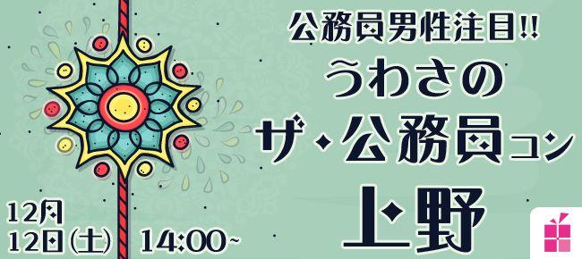 【上野のプチ街コン】StoryGift主催 2015年12月12日
