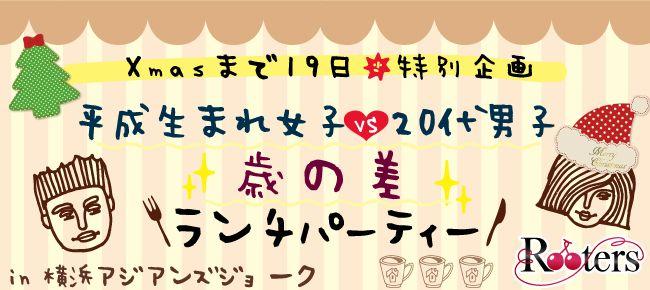 【横浜市内その他の恋活パーティー】Rooters主催 2015年12月6日