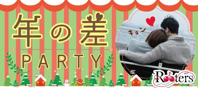 【京都府その他の恋活パーティー】株式会社Rooters主催 2015年12月5日