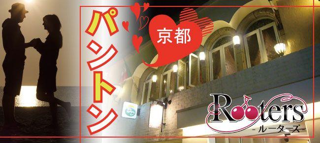 【京都府その他の恋活パーティー】Rooters主催 2015年12月12日
