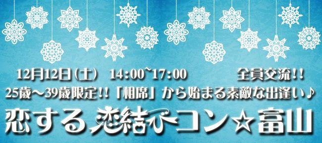 【富山県その他のプチ街コン】StoryGift主催 2015年12月12日