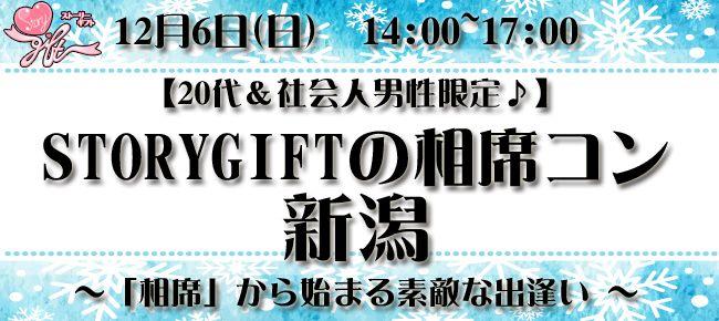 【新潟県その他のプチ街コン】StoryGift主催 2015年12月6日