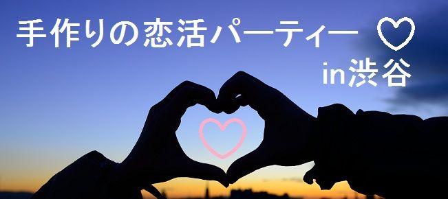 【渋谷の恋活パーティー】青山結婚予備校主催 2015年11月14日