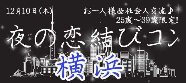 【横浜市内その他のプチ街コン】StoryGift主催 2015年12月10日