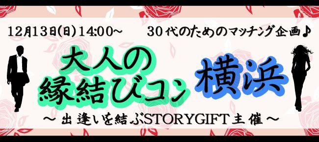 【横浜市内その他のプチ街コン】StoryGift主催 2015年12月13日
