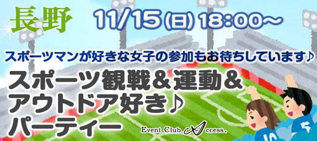 【長野県その他の恋活パーティー】株式会社アクセス・ネットワーク主催 2015年11月15日