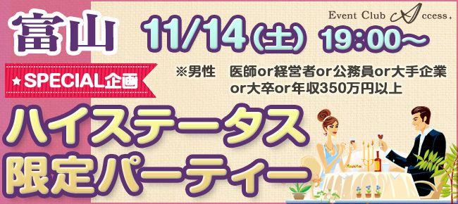 【富山県その他の恋活パーティー】株式会社アクセス・ネットワーク主催 2015年11月14日