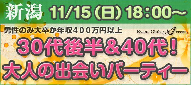 【新潟県その他の恋活パーティー】株式会社アクセス・ネットワーク主催 2015年11月15日